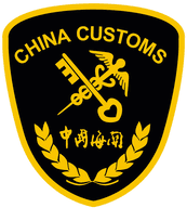 customs china logo