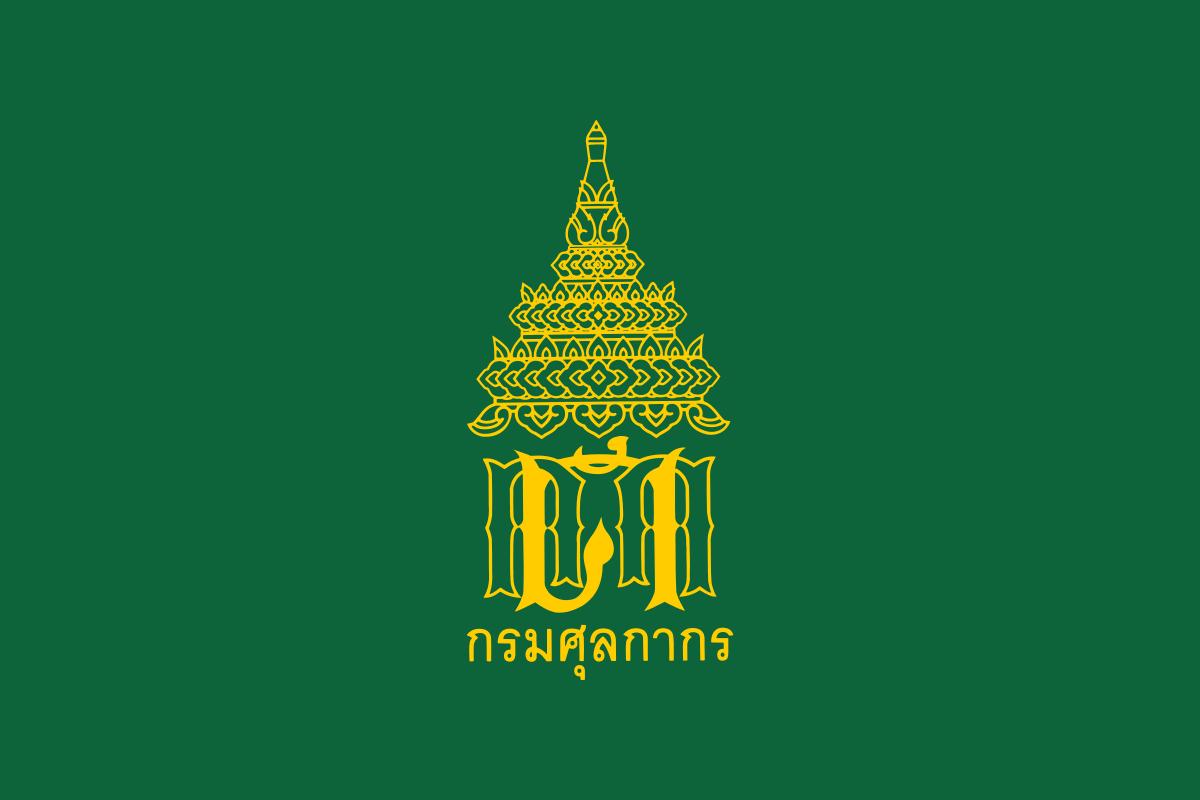 Logo Douane Thaïlande